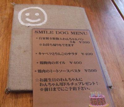 駒沢 SMILE(スマイル) ワンコメニュー