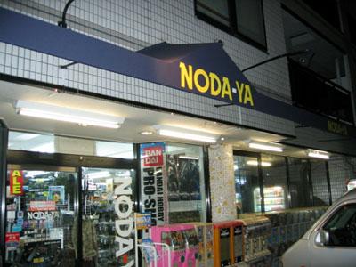 noda-ya.jpg