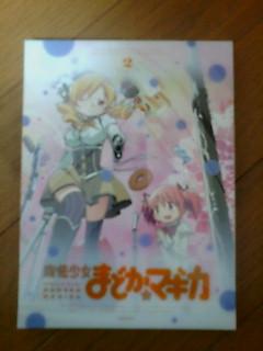魔法少女まどか☆マギカ BD2巻