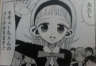 ねじまきカギュー004