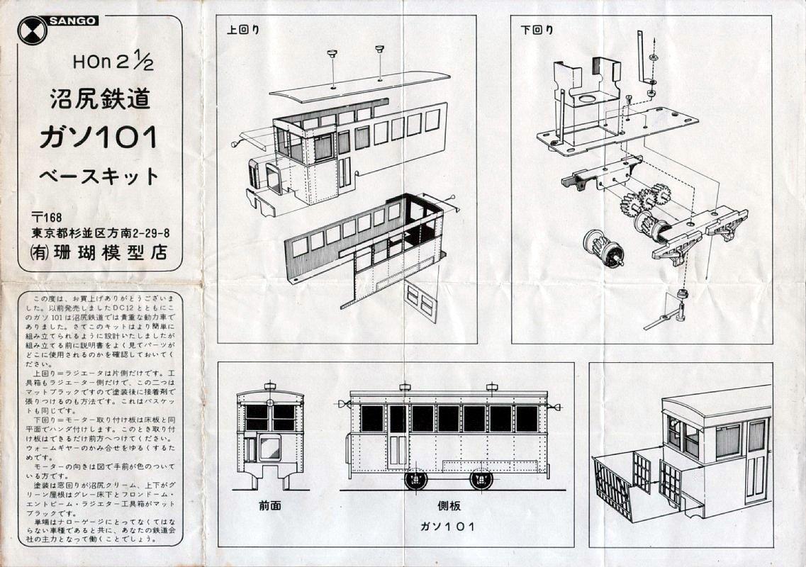 sango-ai_gaso-7x_a8.jpg