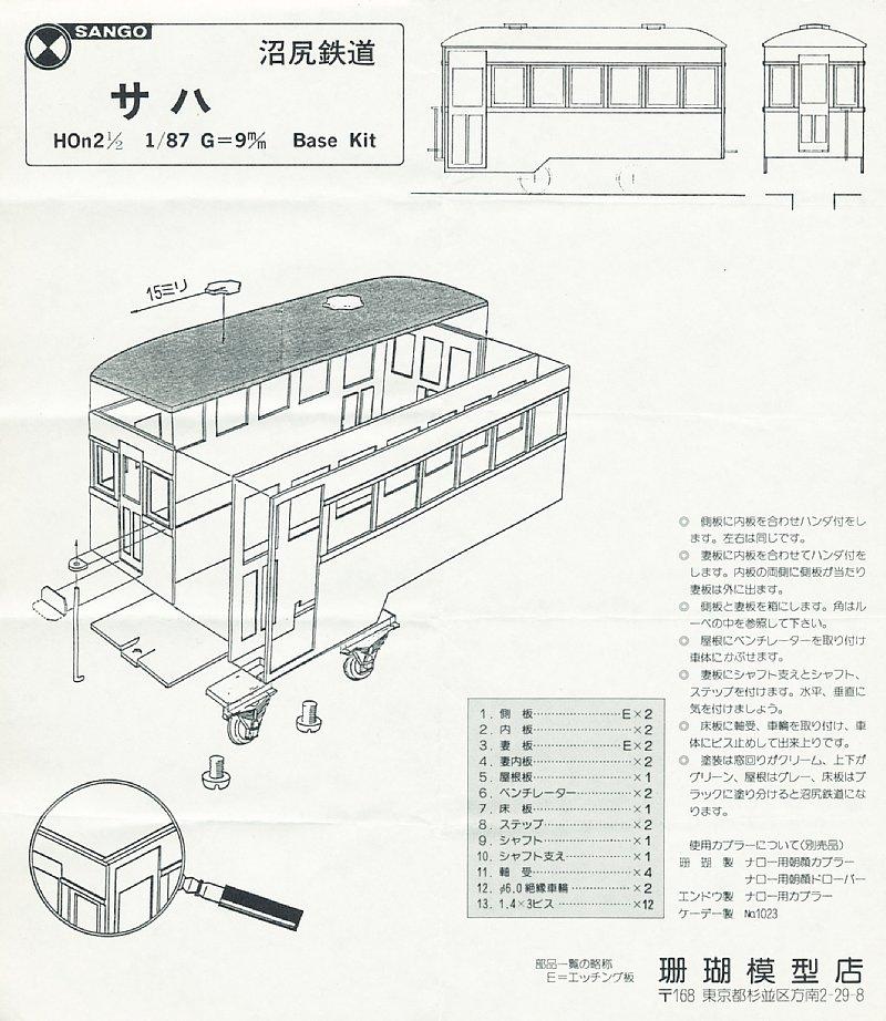 sango-ai_saha87-scan-a8.jpg