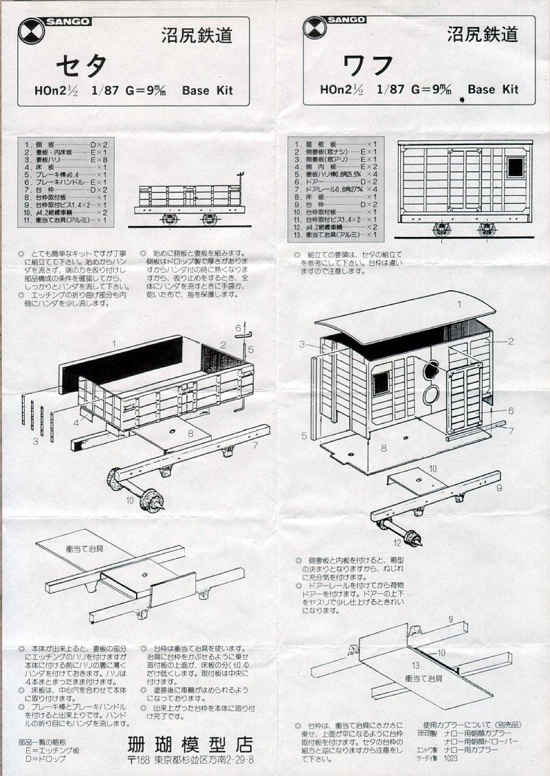 sango-ai_seta-wafu87-a8.jpg