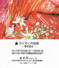 chikuchikuhagaki.jpg