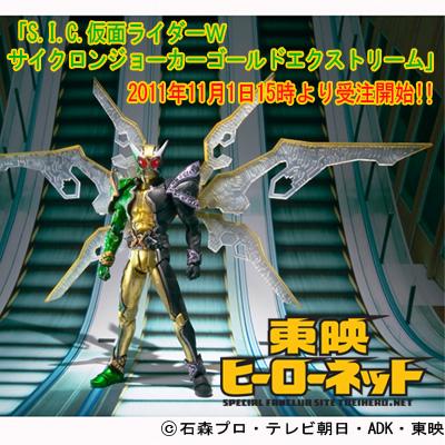 東映ヒーローネット11月受注開始商品に「S.I.C. 仮面ライダーW サイクロンジョーカーゴールドエクストリーム」