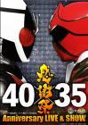 仮面ライダー生誕40周年×スーパー戦隊シリーズ35作品記念 40×35 感謝祭
