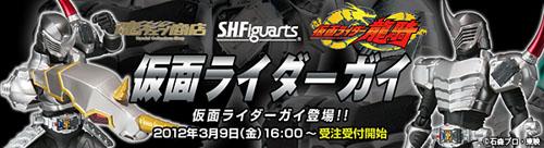 S.H.Figuarts 仮面ライダーガイ