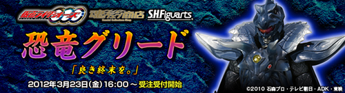 S.H.Figuarts 恐竜グリード