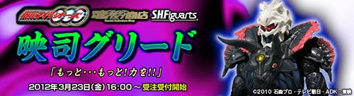 S.H.Figuarts 映司グリード