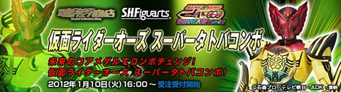 S.H.Figuarts 仮面ライダーオーズ スーパータトバコンボ