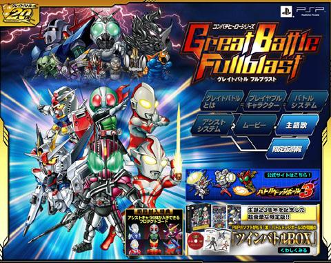 PSP用注目ソフト「グレイトバトル フルブラスト」