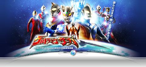 ウルトラマンシリーズ最新映画「ウルトラマンサーガ」公開日決定!!2012年3月24日(土)