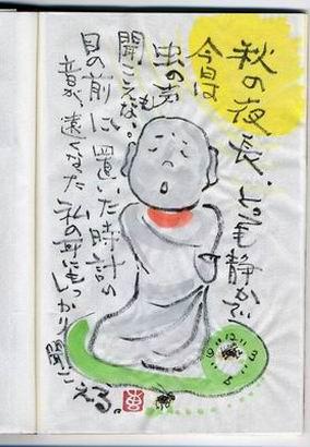 tokei 032
