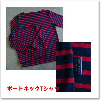ボートネックTシャツ.jpg
