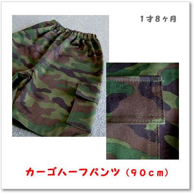 カーゴハーフパンツ(迷彩)