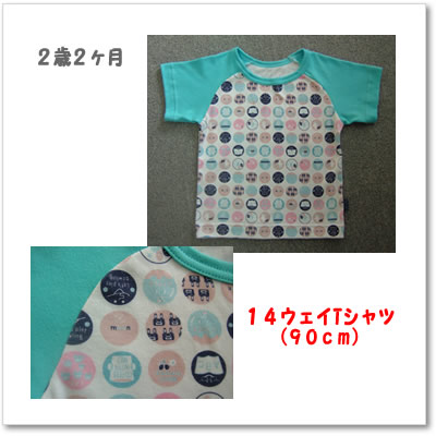 14ウェイTシャツ(シールプリント)