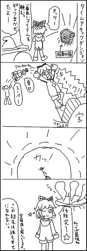 4コマ005