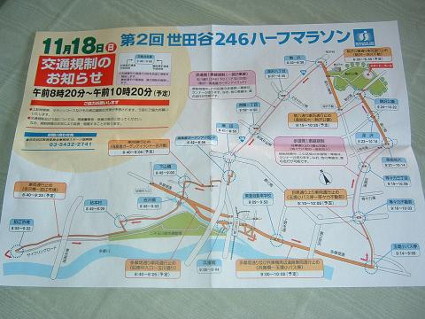 世田谷マラソン地図0001