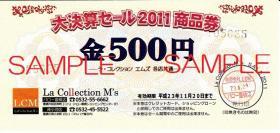 商品券500