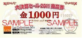 商品券1000