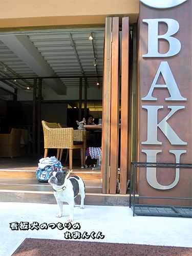 BAKUの入口にて
