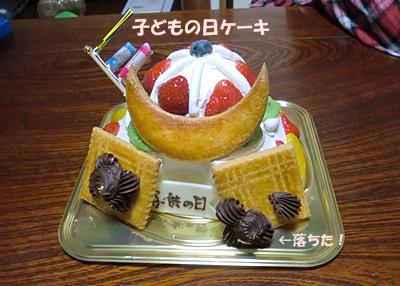 兜ケーキです
