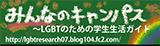 Rainbow College×目白大学加藤慶研究室