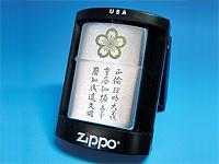 item-zippo.jpg