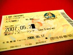 夢の国行きのチケット...