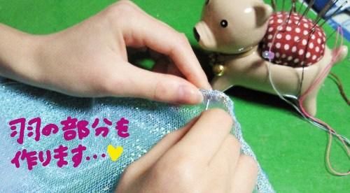 羽の縫い合わせ☆