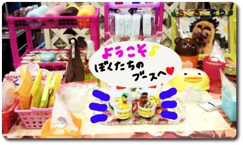 ちくちクリマの様子3☆