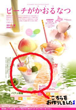 桃のスイーツ2☆