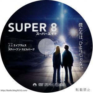 SUPER 8 スーパーエイト DVDラベル