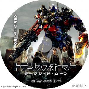 トランスフォーマー ダークサイド・ムーン DVDラベル
