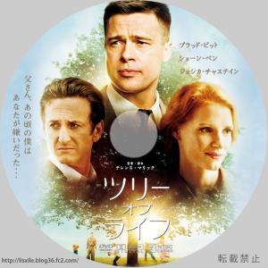 ツリー・オブ・ライフ DVDラベル