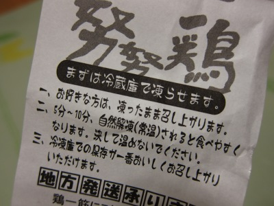 20110301_説明書き