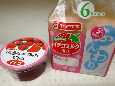 20110307_いちごミルクとジャム