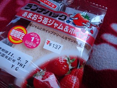 20110307_あまおうジャムLP
