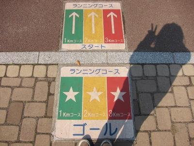 20110331_スタート&ゴール!