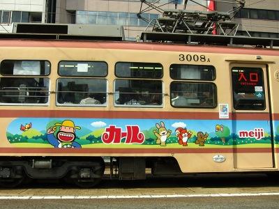 20110712_カール電車