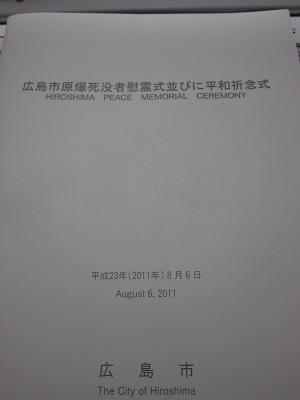 20110806_式典5
