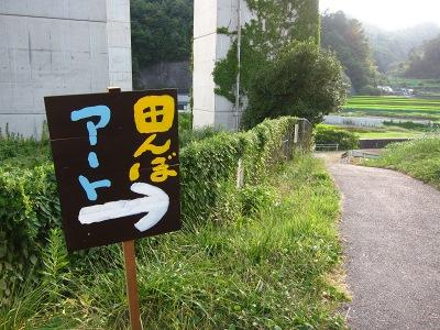 20110813_田んぼアート1