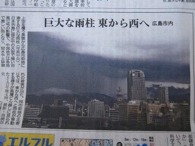 20110902_新聞記事-PM4時頃