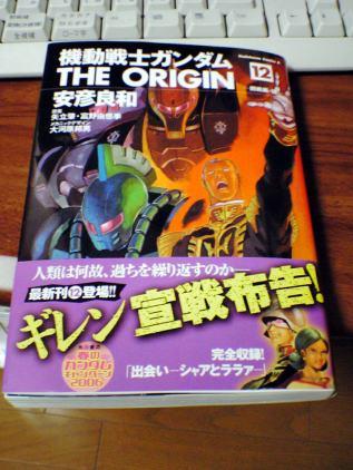 機動戦士ガンダム THE ORIGIN 12