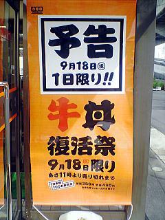 2006091801.jpg