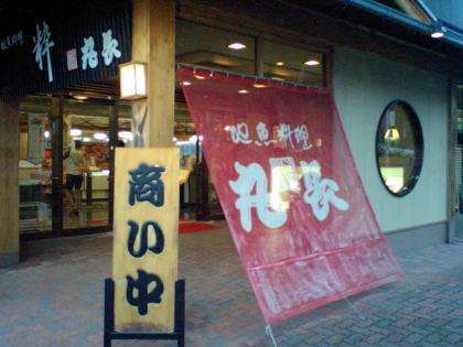 2007091610.jpg