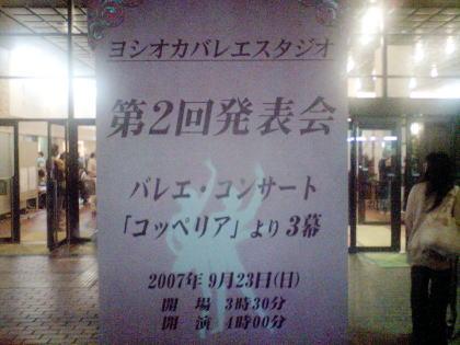 20070923001.jpg