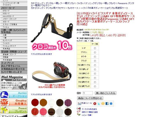 20110603_P0000010_R.jpg