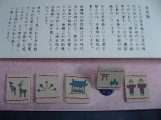 粋更の奈良絵のお香3