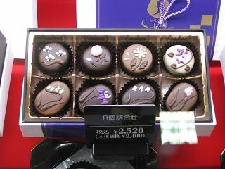 バレンタインチョコ6